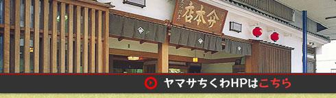 ヤマサ本店サイトはこちら